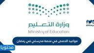 مواعيد الحصص في منصة مدرستي في رمضان 2021/1442