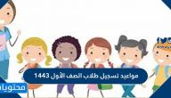 مواعيد تسجيل طلاب الصف الأول 1443للطلاب السعوديين وغير السعوديين