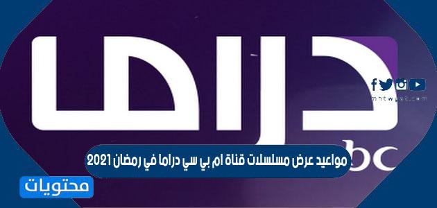 مواعيد عرض مسلسلات قناة ام بي سي دراما في رمضان 2021