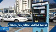 مواعيد مواقف ابوظبي في رمضان 2021