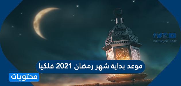 موعد بداية شهر رمضان 2021 فلكيا