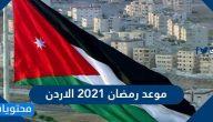 موعد رمضان 2021 الاردن .. متى تاريخ أول يوم رمضان في الاردن