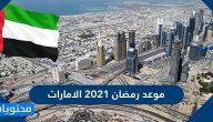 موعد رمضان 2021 الامارات .. متى تاريخ أول يوم رمضان في الامارات
