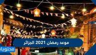 موعد رمضان 2021 الجزائر .. متى تاريخ أول يوم رمضان في الجزائر