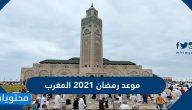 موعد رمضان 2021 المغرب .. متى تاريخ أول يوم رمضان في المغرب