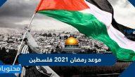 موعد رمضان 2021 فلسطين .. متى تاريخ أول يوم رمضان في فلسطين