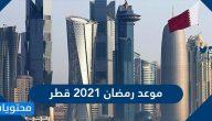 موعد رمضان 2021 قطر .. متى تاريخ أول يوم رمضان في قطر