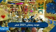 موعد رمضان 2021 مصر .. متى تاريخ أول يوم رمضان في مصر