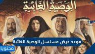 موعد عرض مسلسل الوصية الغائبة وفريق العمل المشارك في المسلسل