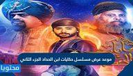 موعد عرض مسلسل حكايات ابن الحداد الجزء الثاني