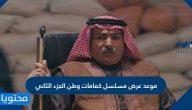 موعد عرض مسلسل كمامات وطن الجزء الثاني