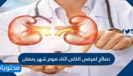 نصائح لمرضى الكلى اثناء صوم شهر رمضان