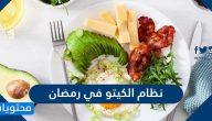 كيفية تطبيق نظام الكيتو في رمضان وما فوائد ومخاطر اتباعه