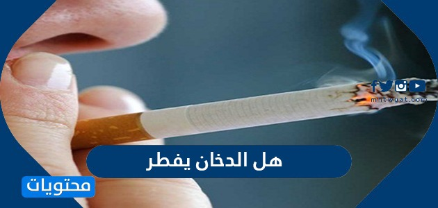 هل الدخان يفطر الصائم وما حكم استنشاق الدخان للصائم