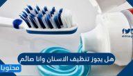 هل يجوز تنظيف الاسنان وانا صائم