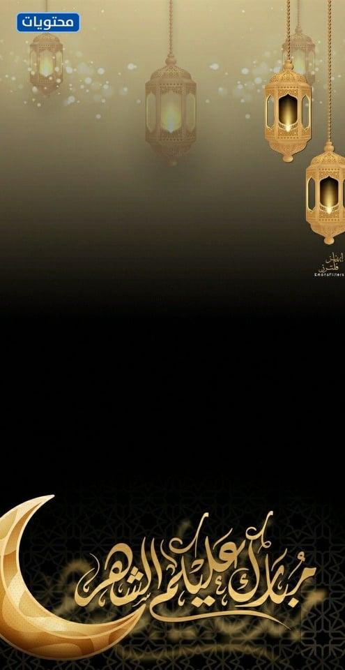 وش الرد على كلمة مبارك عليكم الشهر موقع محتويات