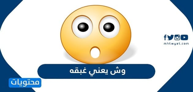 وش يعني غبقه