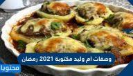 وصفات ام وليد مكتوبة 2021 رمضان