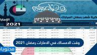 وقت الامساك في الامارات رمضان 2021 وامساكية رمضان 2021 الامارات pdf