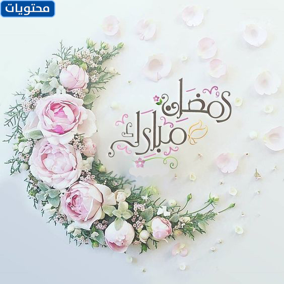 اقوال ماثورة عن رمضان