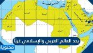 يحد العالم العربي والإسلامي غرباً
