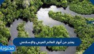 يعتبر من أنهار العالم العربي والإسلامي