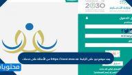 يعد موقع نور على الرابط https //noor.moe.sa من الأمثلة على خدمات
