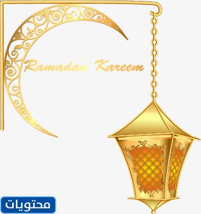 صور هلال رمضان ذهبي png