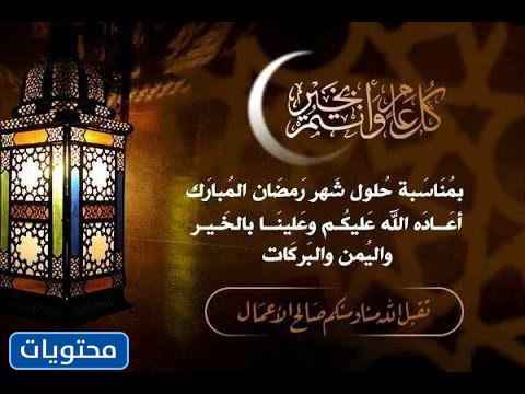 عبارات تهنئة بمناسبة رمضان