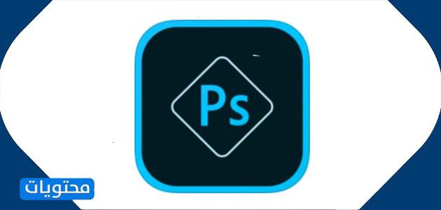 تطبيق Adobe Photoshop Express لتعديل الصور