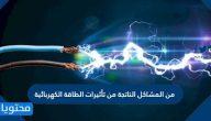 من المشاكل الناتجة من تأثيرات الطاقة الكهربائية