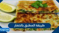 طريقة المطبق بالخضار أو اللحم أو الجبنة بوصفات عديدة مميزة