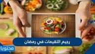 رجيم اللقيمات في رمضان وكم ينزل في الأسبوع 2021