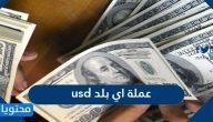 usd عملة اي بلد