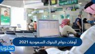 أوقات دوام البنوك السعودية 2021