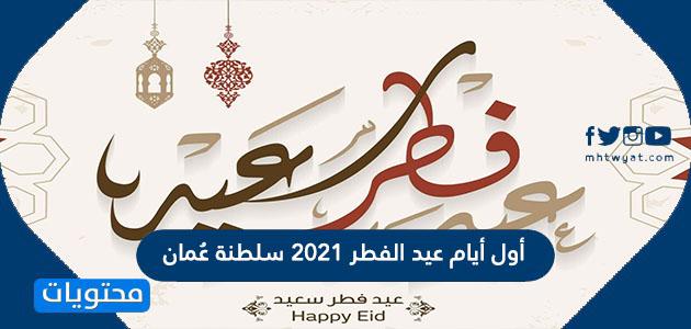 أول أيام عيد الفطر 2021 سلطنة عُمان