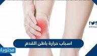 ما هي اسباب حرارة باطن القدم وطرق علاجها والحالات التي تستدعي زيارة الطبيب