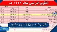 التقويم الدراسي 1443 وزارة التعليم بعد التعديل في السعودية