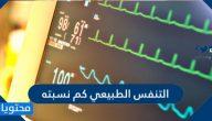 التنفس الطبيعي كم نسبته ومرض نقص الأكسجين في الدم