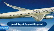 الخطوط السعودية شروط السفر إلى 38 دولة حول العالم