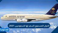 الدول المسموح السفر لها للسعوديين 2021