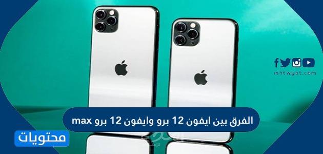 الفرق بين ايفون 12 برو وايفون 12 برو max