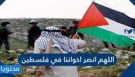 دعاء اللهم انصر اخواننا في فلسطين