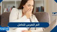 ما هي طرق علاج الم الضرس للحامل وما الاثار الجانبية لهذه العلاجات