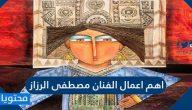 اهم اعمال الفنان مصطفى الرزاز