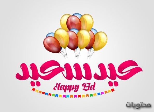 بالصور عيد فطر سعيد