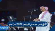 تألق في موسم الرياض 2020 من هو