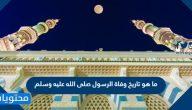 ما هو تاريخ وفاة الرسول صلى الله عليم وسلم