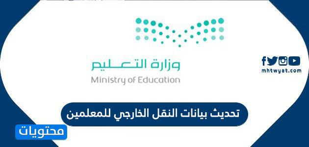 طريقة تحديث بيانات النقل الخارجي للمعلمين 1442 عبر نظام فارس