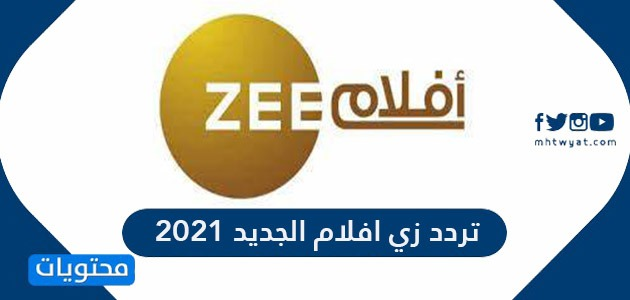 تردد زي افلام الجديد 2021 Zee Aflam على نايل سات